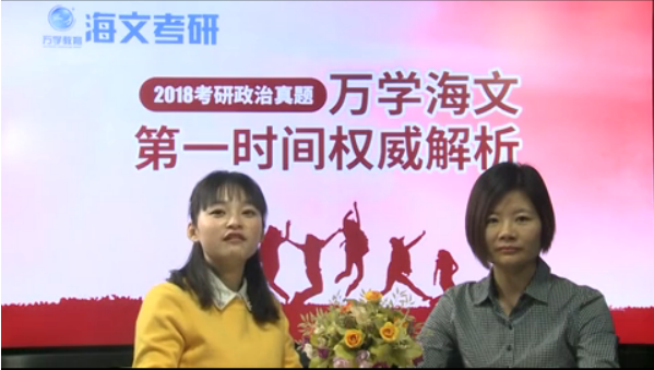 万学海文名师徐军婷做客搜狐教育权威解析2018考研政治真题