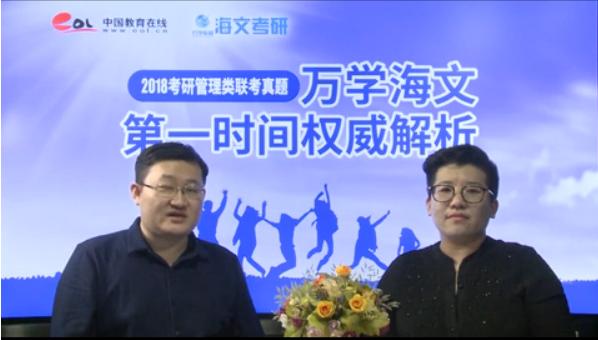 海文名师李楠张喜珠做客中国教育在线权威解析2018考研管理类联考真题解析