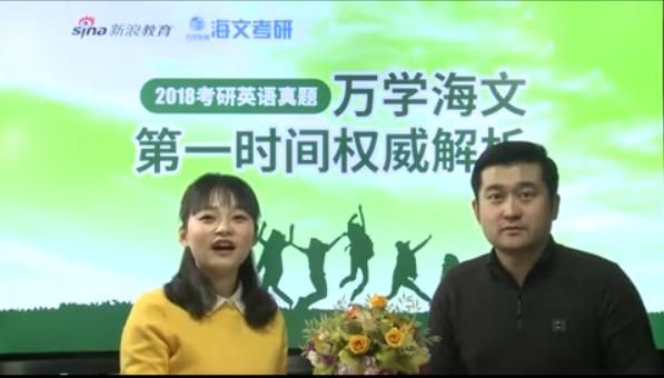 万学海文名师姜鹏浩做客新浪教育权威解析2018考研英语真题