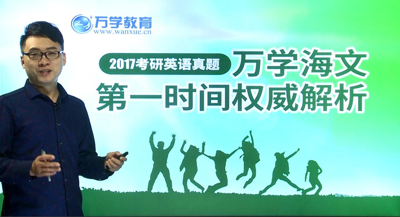 万学海文名师蒋华第一时间权威解析2018考研英语真题