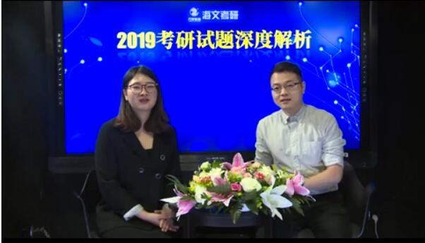 万学海文老师陈浩做客搜狐教育深度解析2019考研英语试题