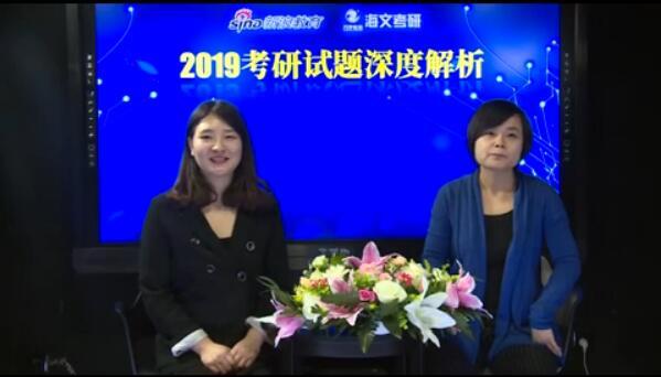 万学海文老师吕思亦做客新浪教育深度解析2019考研英语试题