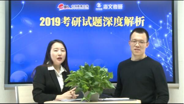 万学海文老师张世宇做客中国教育在线深度解析2019考研英语试题