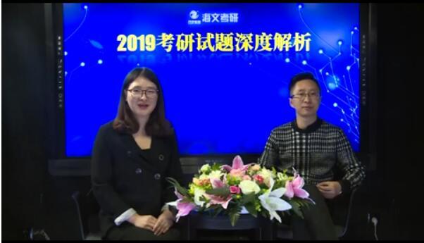 万学海文老师付博做客搜狐教育深度解析2019考研英语试题