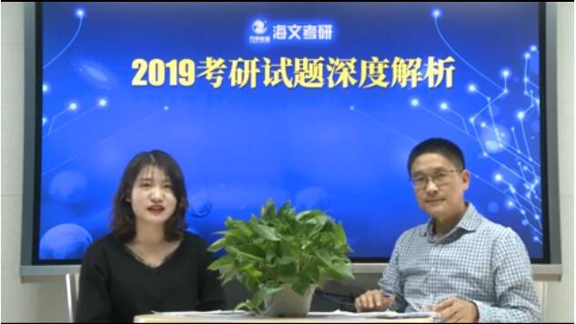 万学海文老师全忠做客搜狐教育深度解析2019考研数学试题