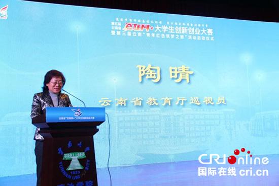 """第五届云南省""""互联网+""""大学生创新创业大赛启动"""