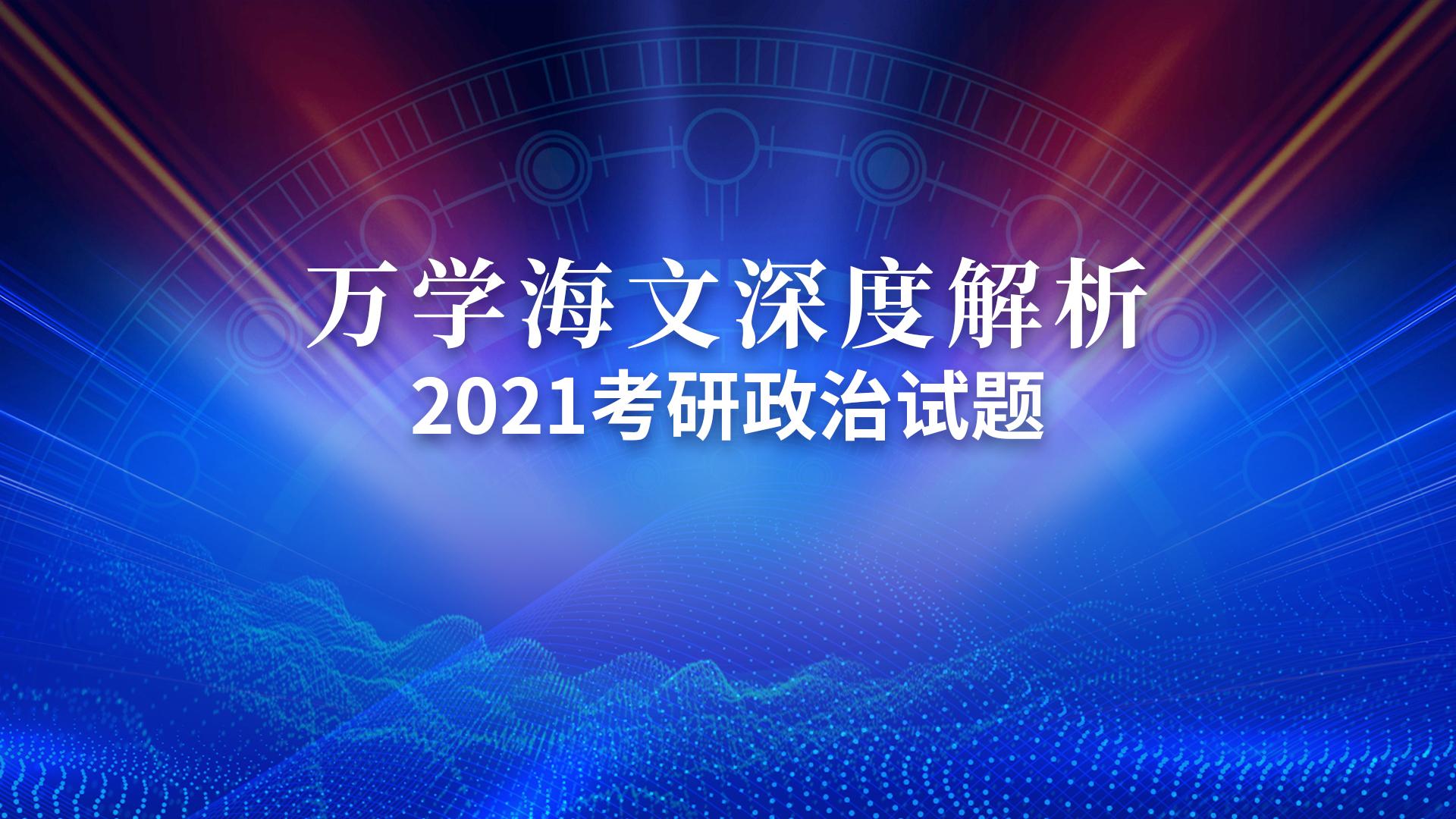 万学海文老师郭继武做客中国教育在线解析2021考研政治试题
