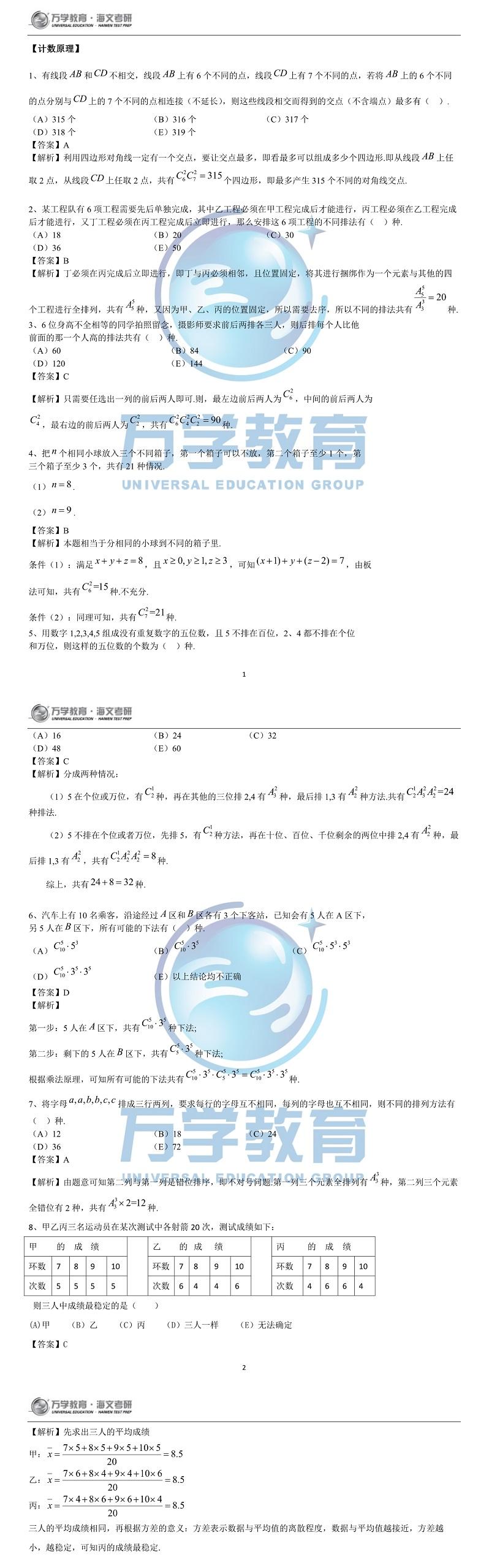 199数学押题第五式.jpg