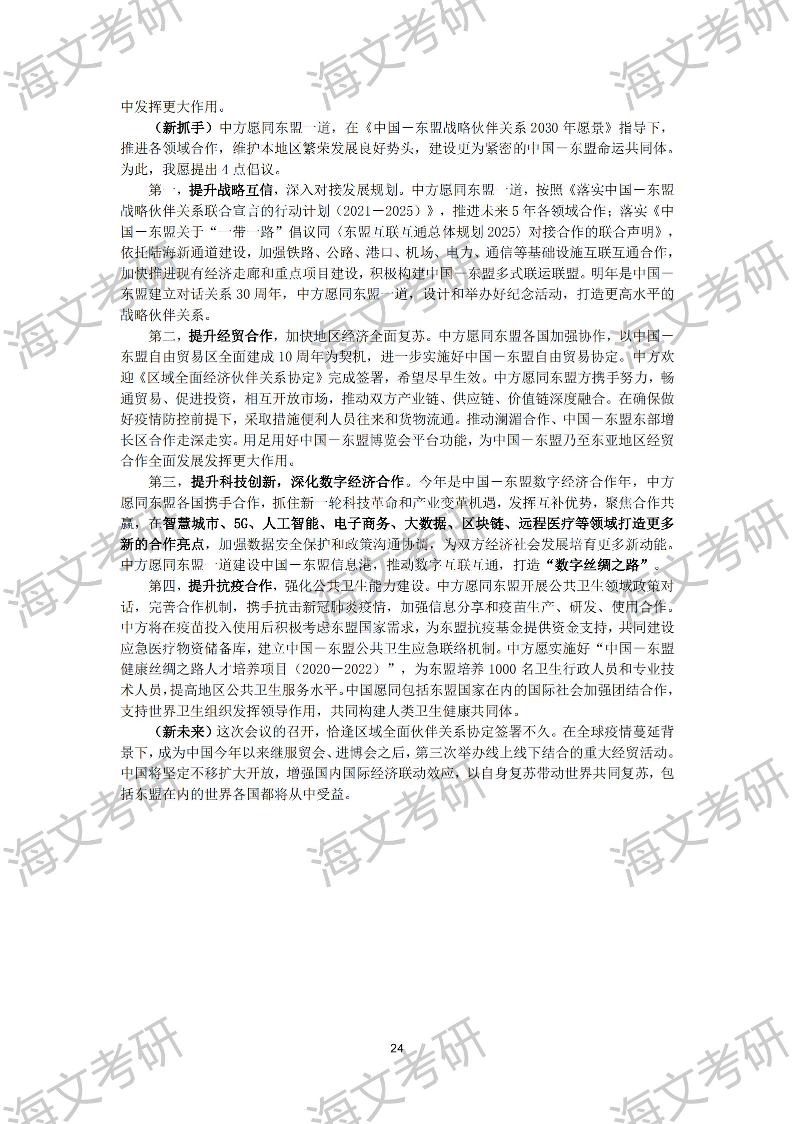 【考研政治】2021考研政治考前必背(用于冲刺全科)_23.png