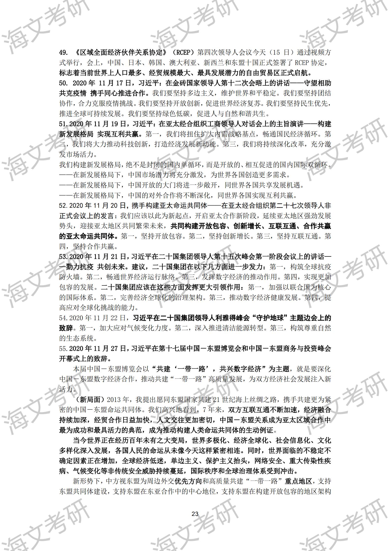 【考研政治】2021考研政治考前必背(用于冲刺全科)_22.png