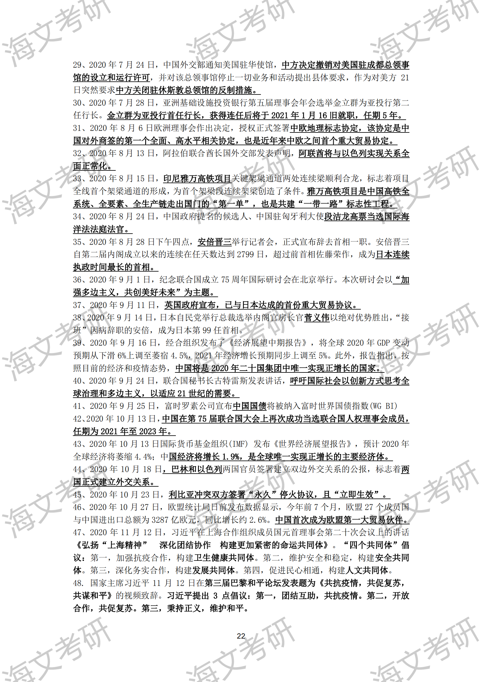 【考研政治】2021考研政治考前必背(用于冲刺全科)_21.png