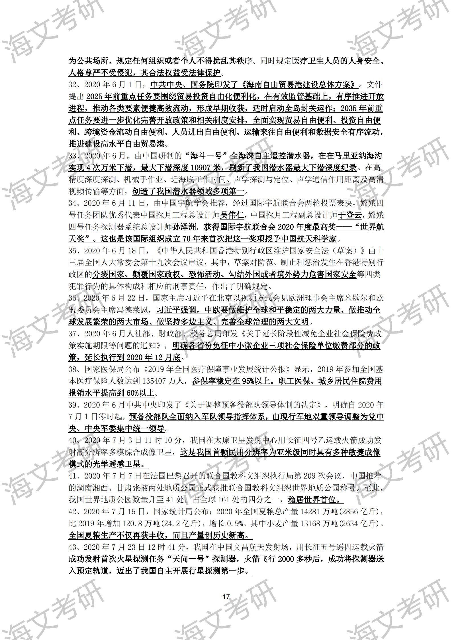 【考研政治】2021考研政治考前必背(用于冲刺全科)_16.png