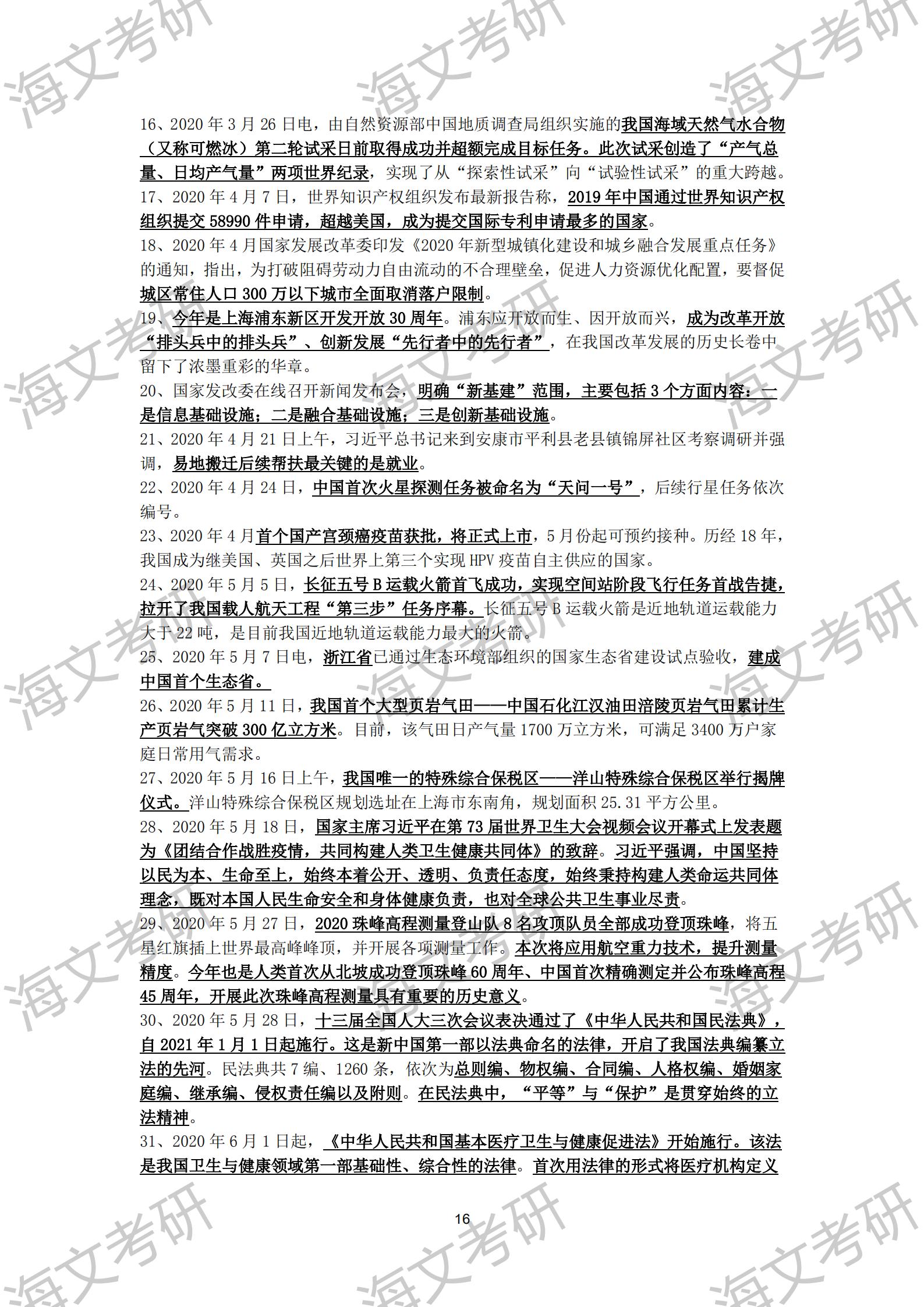 【考研政治】2021考研政治考前必背(用于冲刺全科)_15.png