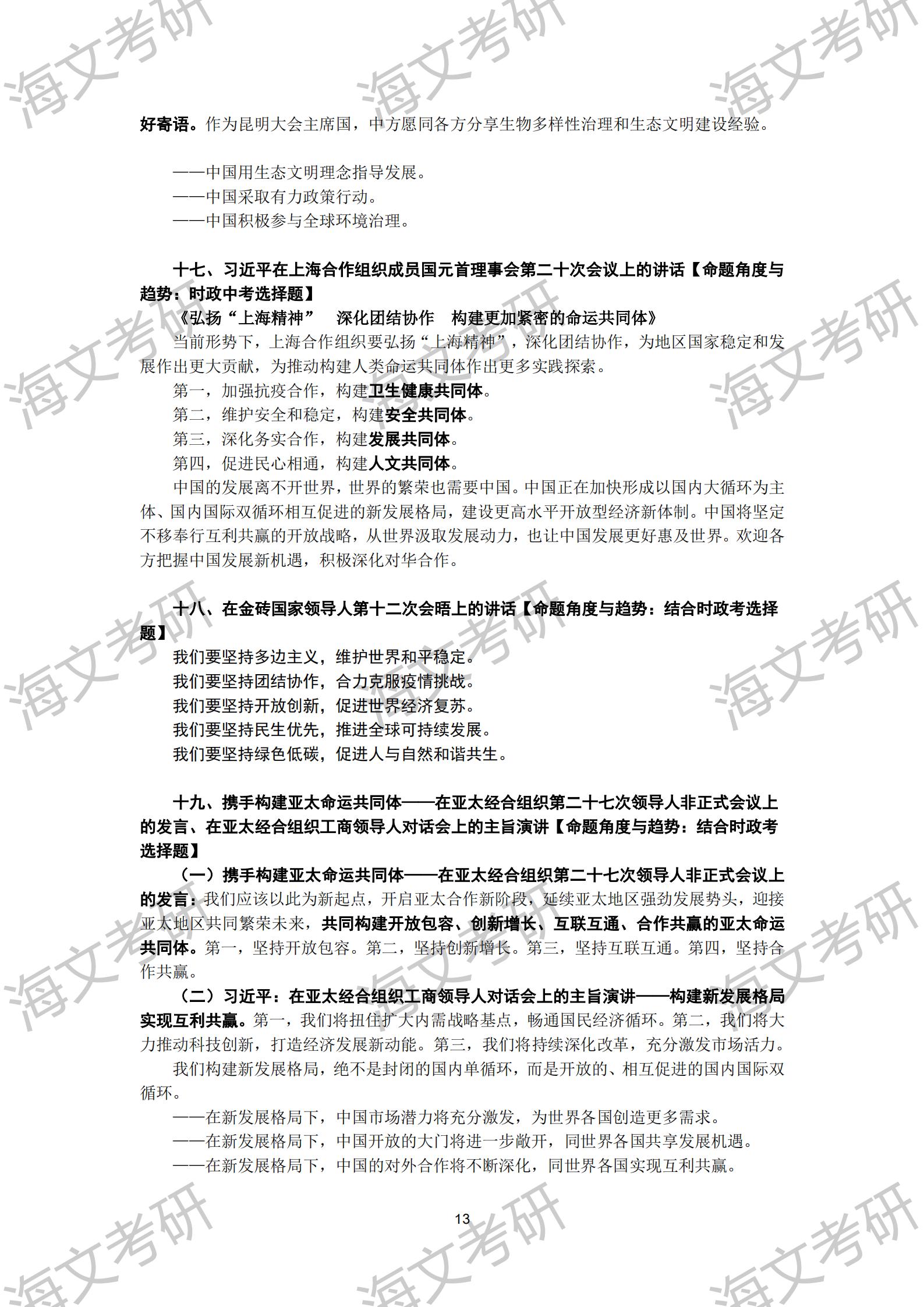 【考研政治】2021考研政治考前必背(用于冲刺全科)_12.png