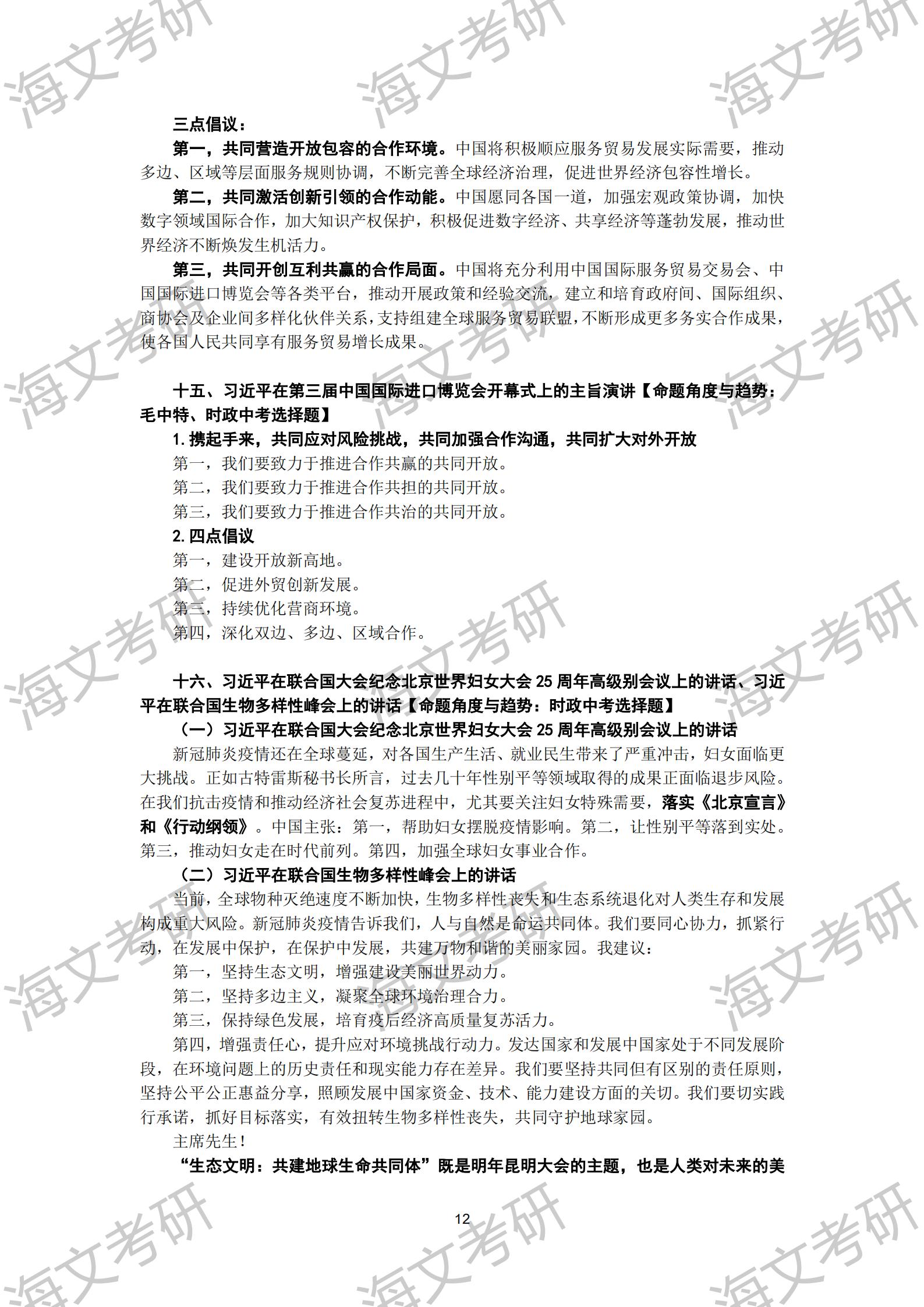 【考研政治】2021考研政治考前必背(用于冲刺全科)_11.png