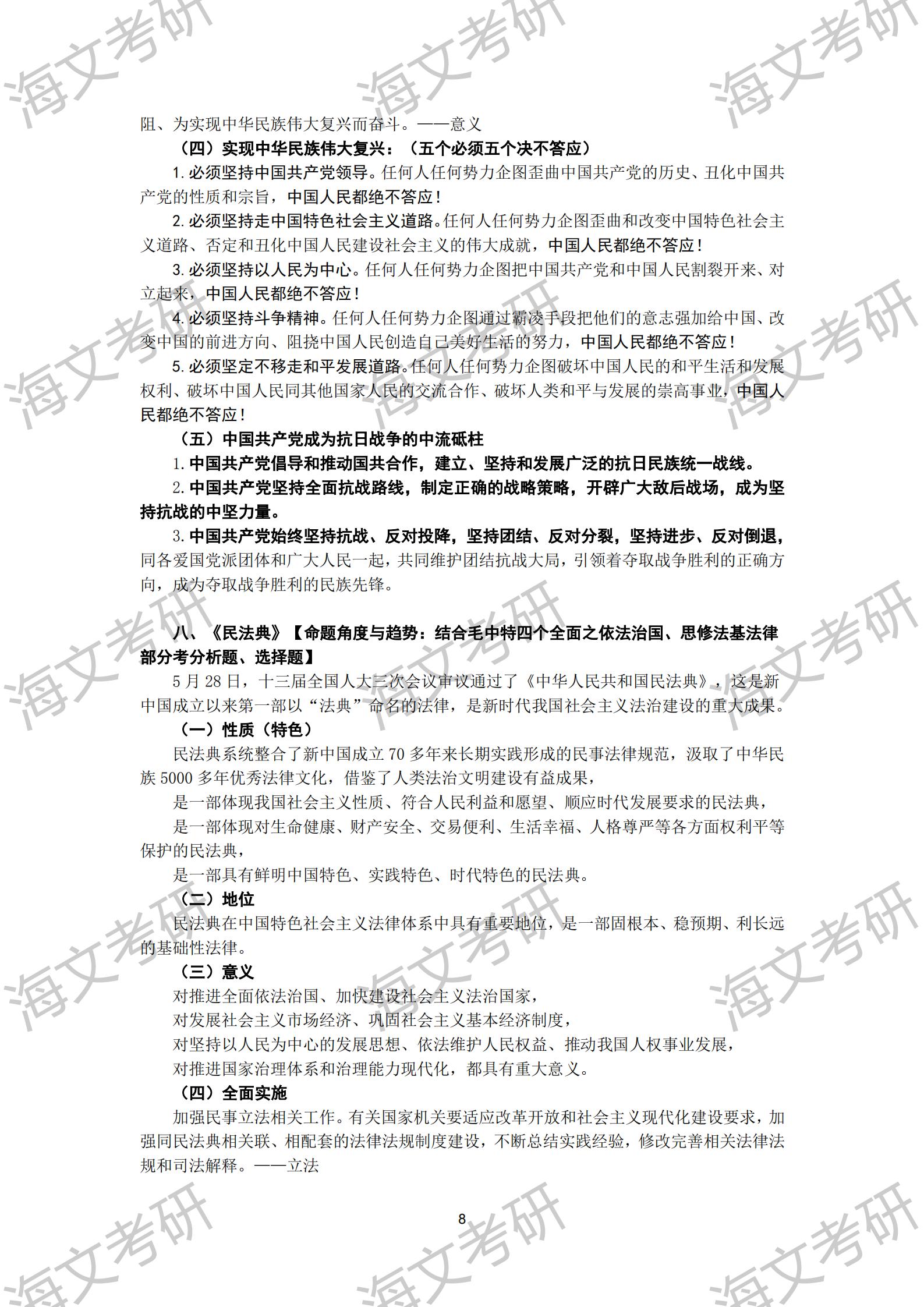 【考研政治】2021考研政治考前必背(用于冲刺全科)_07.png