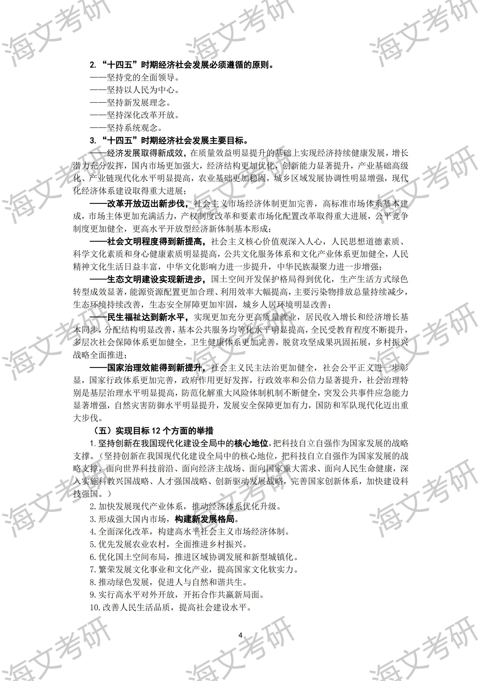 【考研政治】2021考研政治考前必背(用于冲刺全科)_03.png