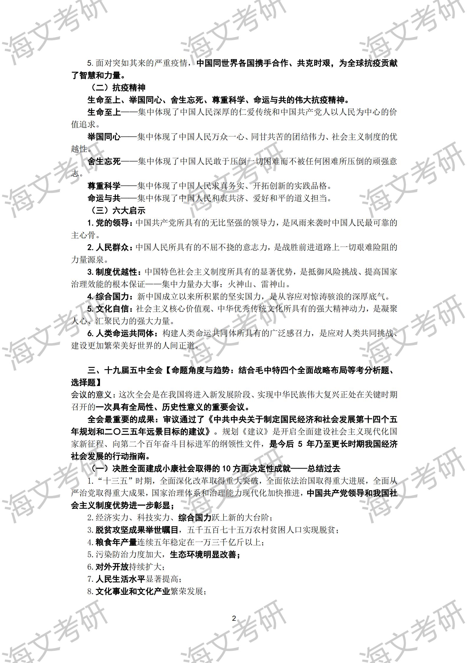 【考研政治】2021考研政治考前必背(用于冲刺全科)_01.png